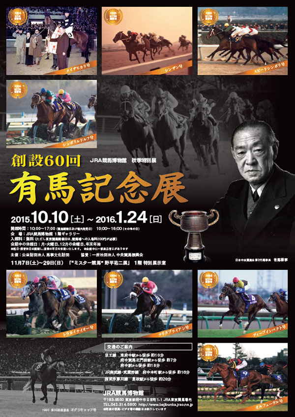 JRA競馬博物館】有馬記念展【60年の歴史】 | 株式会社大内商事